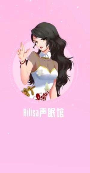 治愈系御姐 李莎Ailisa剧情向音频故事会[60首/2.25G]